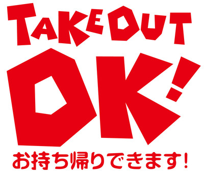Take out ☆ You can take out