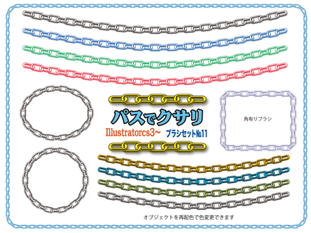 Chain drawn with path
