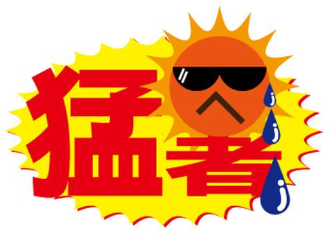 Hot summer 14