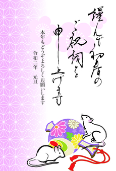 New Year's card 2020 Japanese style