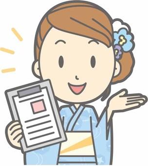 Yukata female a-guide file - bust