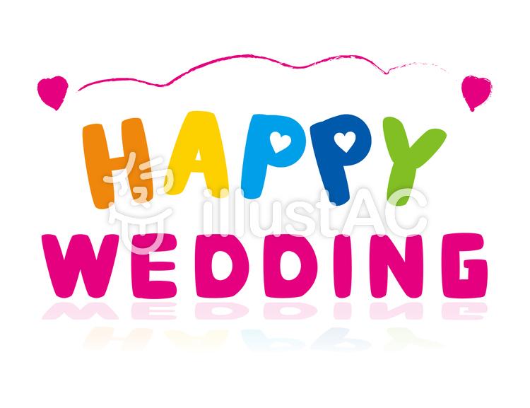 Happy Weddingイラスト No 460929無料イラストならイラストac