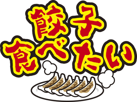 I want to eat gyoza