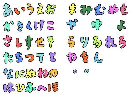 Hiragana (colorful)