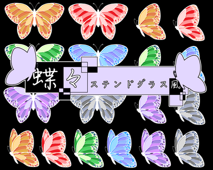 Butterfly stained glass wind _ white main line