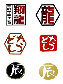Dragon year New Year's logo various