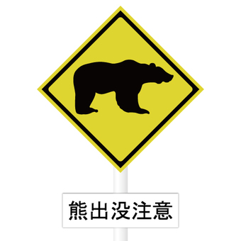 Road sign of caution attendant bear entrance