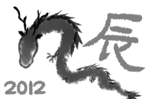 Simple dragon 2012