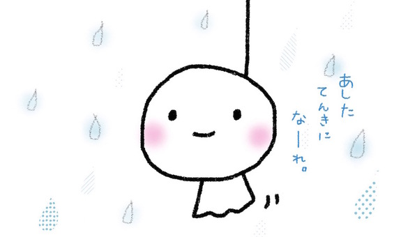 "Taru Teru Boy No. 1 ""Tomorrow morning weather"""
