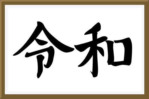 令和 筆文字風-新元号 額縁入り 横書き