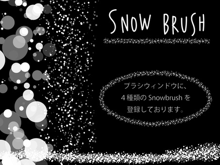 눈송이 브러쉬 세트 ver01