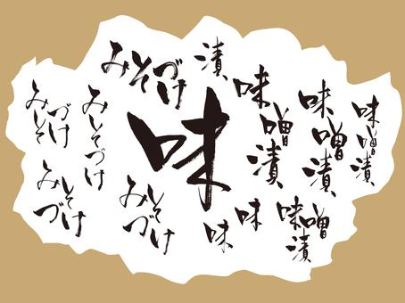 Brush letters of miso sake