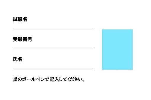 考試表格模板