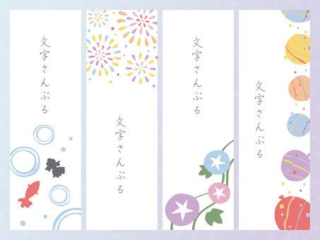 Oshinaki Wind Headline - Summer
