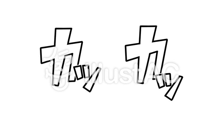 マンガ 効果字⑬ 「カッ」のイラスト
