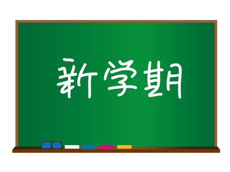 Blackboard (New semester)