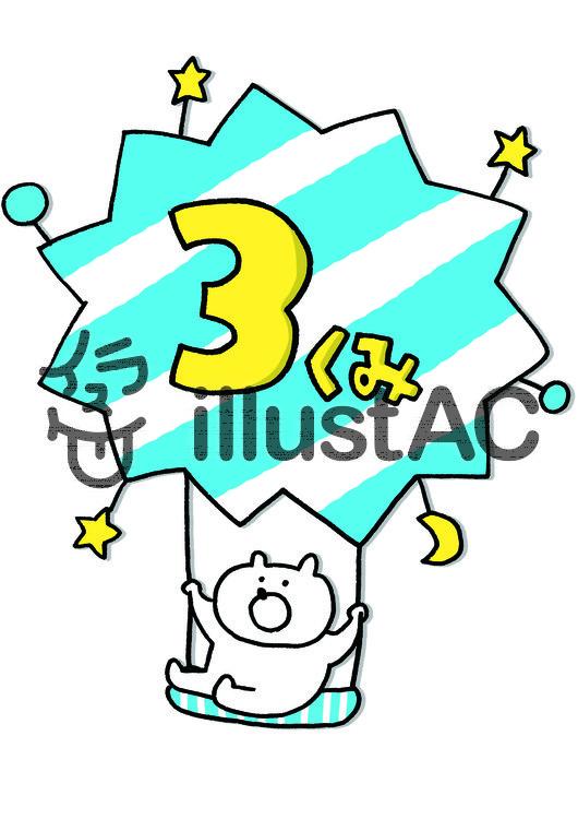 3組イラスト - No: 1126364/無料イラストなら「イラストAC」