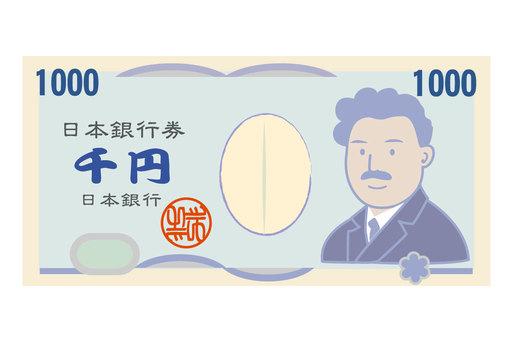 Bill thousand yen