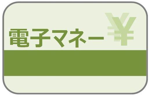 Electronic money card