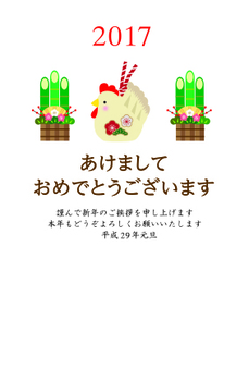 Kadomatsu and Rooster's New Year's Card