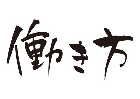 働き方 筆文字