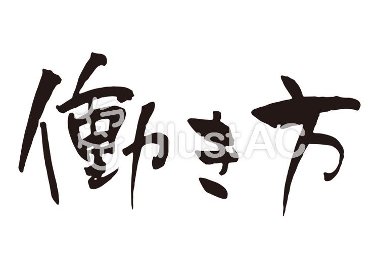 働き方 筆文字のイラスト