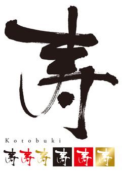 Shou pen text (handwritten き pen word)