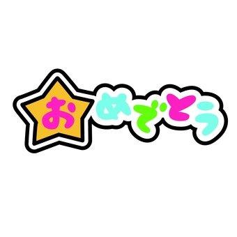 Congratulations 01