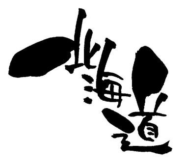 筆文字「北海道」3