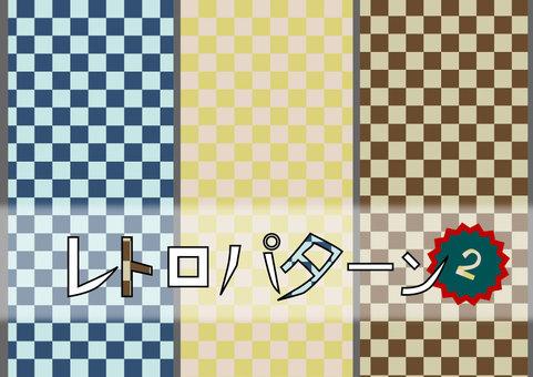 복고풍 패턴 세트 2 (바둑판)