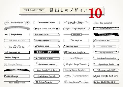 見出しのデザイン10