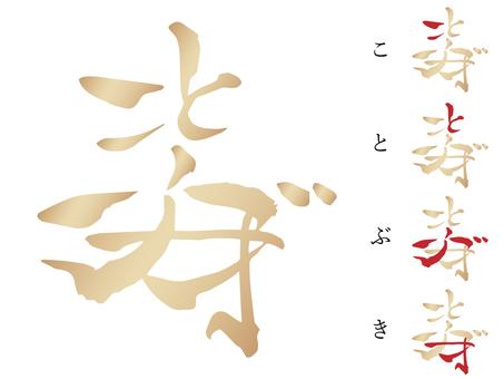 【年賀状】ひらがな漢字ことぶき寿2