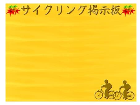 Cycling bulletin board improvement