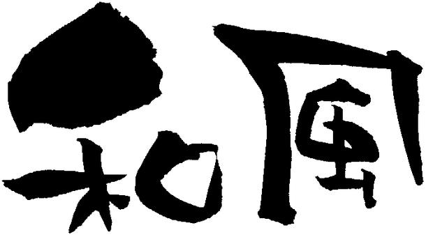 "Brush character ""Japanese style"""