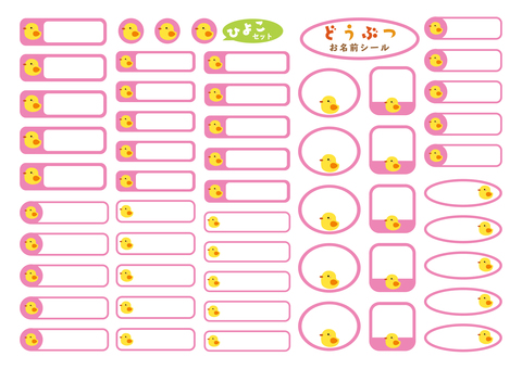 Name Sticker [Chick Set]