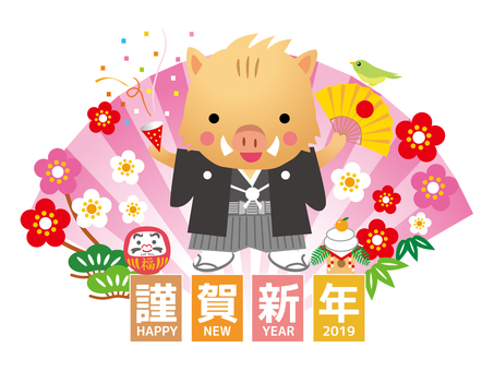 Happy New Year of Fans of Year of the Year and Song Bamboo