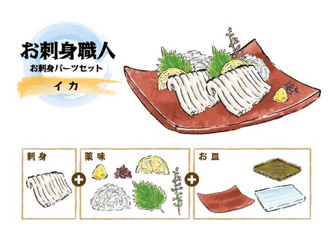 生魚片工匠魷魚
