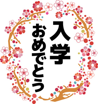 入学式おめでとう桜春花梅三月四月学校行事