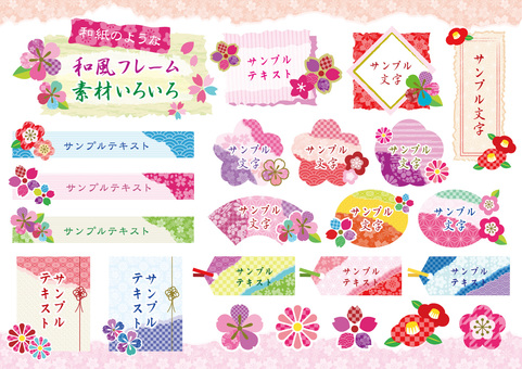 Japanese frame material Various Japanese paper