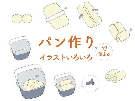 빵 만들기 _2
