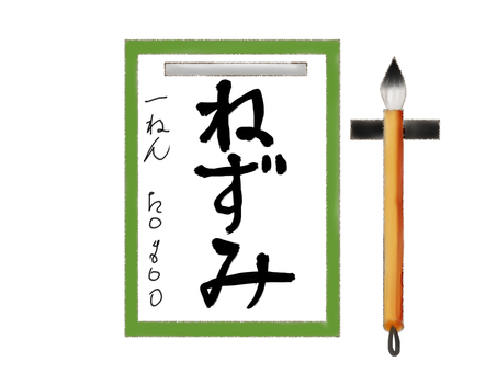 Calligraphy / calligraphy illustration 2