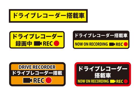 Drive recorder installed sticker