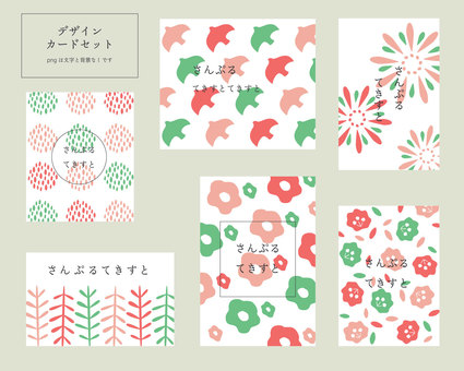 Japanese style modern card set (spring)