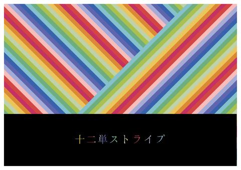 Twelve simple stripes