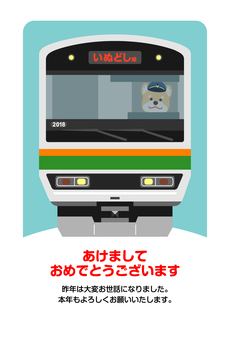 New Year's card of train face 2 (no balloon)