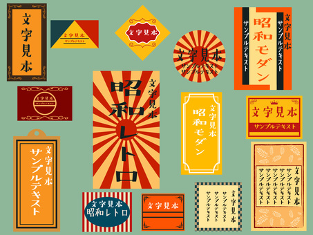 A nostalgic Showa retro material set