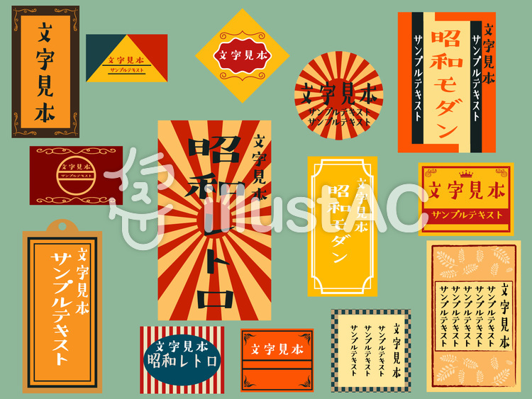 懐かしの昭和レトロ素材セットイラスト No 1137855無料イラストなら