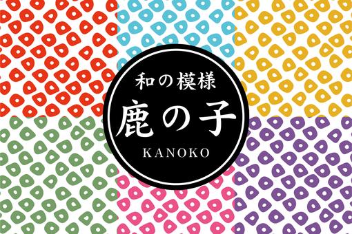 Japanese Pattern Kanoko A Set