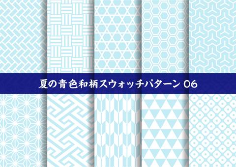 夏の青色和柄スウォッチパターン06