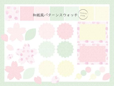 Japanese paper style pattern Swatch set